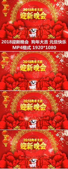 2018迎新晚会背景狗年视频
