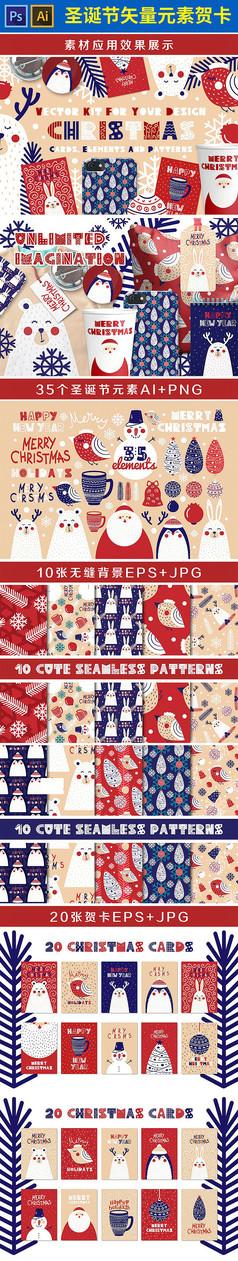 圣诞海报促销背景矢量元素贺卡
