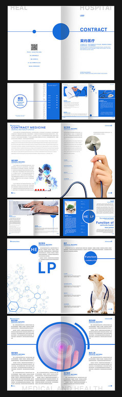 简约医疗商务画册设计