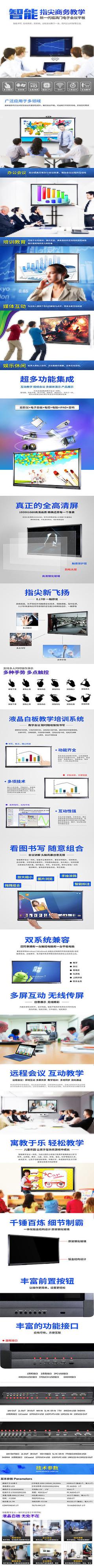 天猫数码办公广告一体机详情页