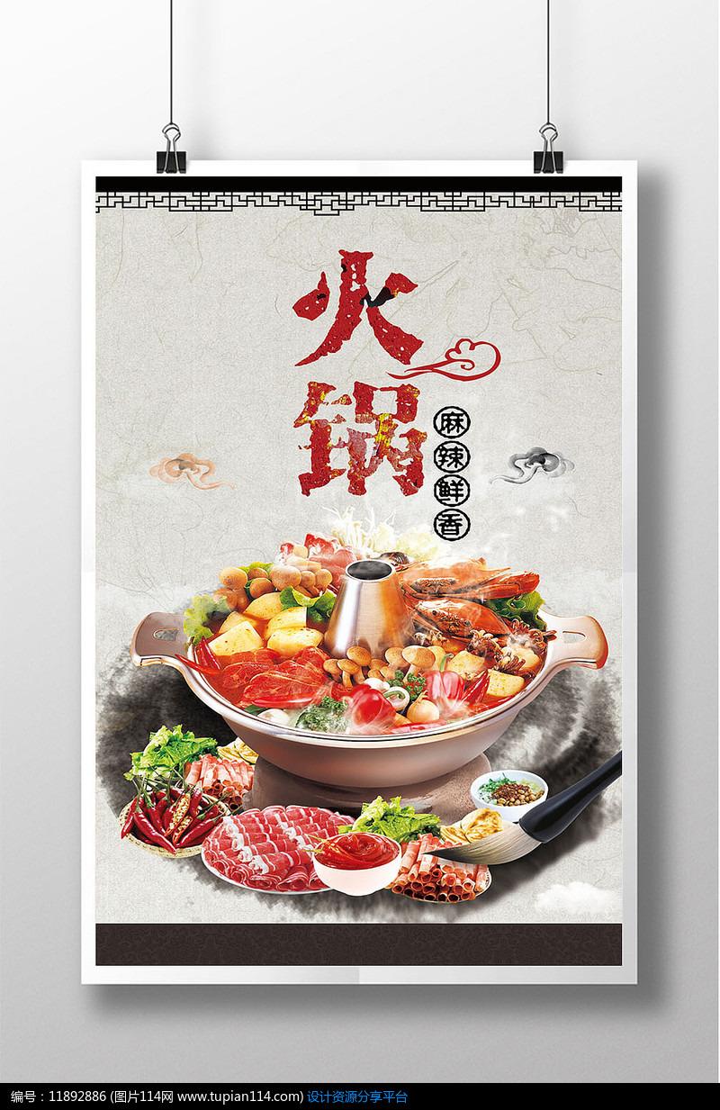 麻辣鲜香火锅海报图片