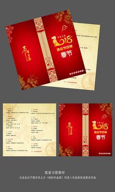 中国风春节晚会节目单