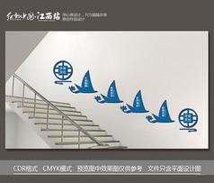 企业文化楼梯文化墙