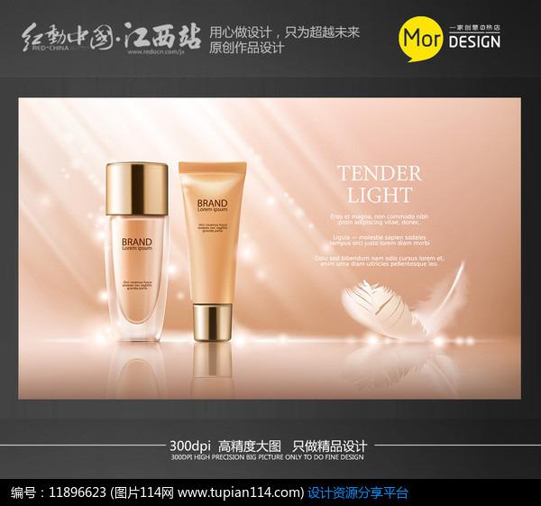 创意化妆品贴图海报设计素材免费下载_海报设计eps
