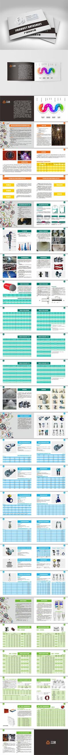 工程机械手册