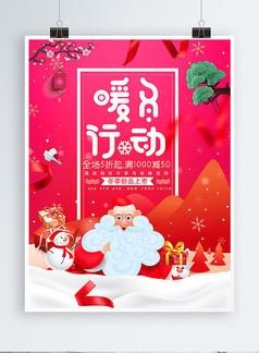 简洁时尚冬季促销海报