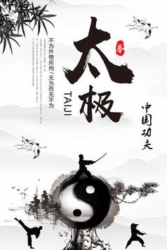 中国风太极海报太极海报