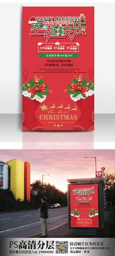 超市圣诞节促销海报