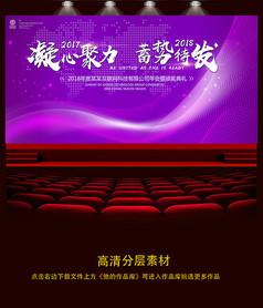 紫色企业公司会议背景展板