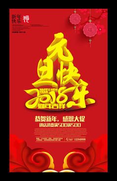 2018元旦快乐海报