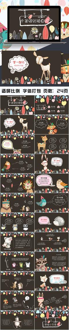 卡通动物插画儿童教育PPT