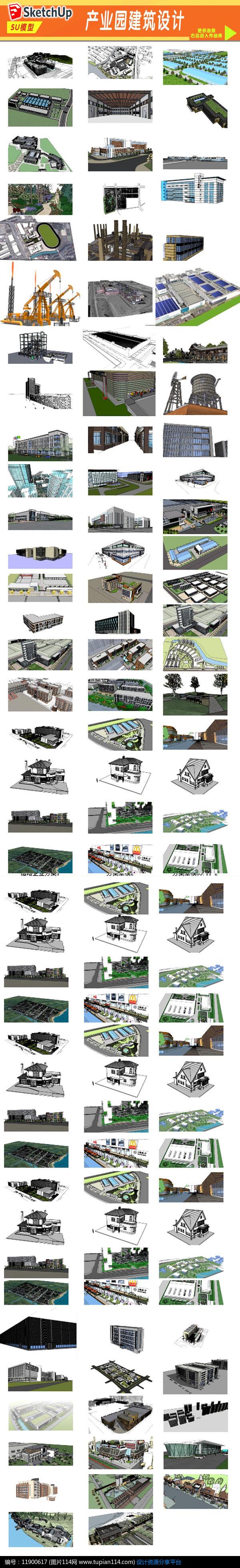 产业园建筑规划设计