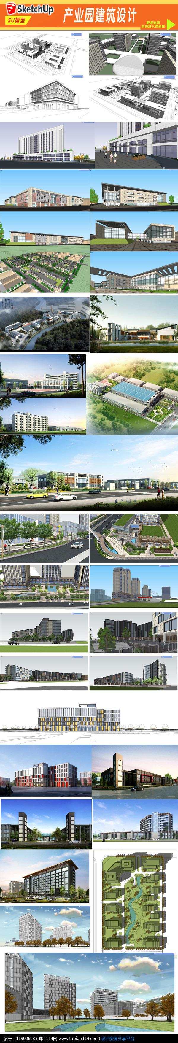 公司大楼建筑效果图