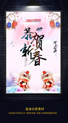 水彩风恭贺新春海报