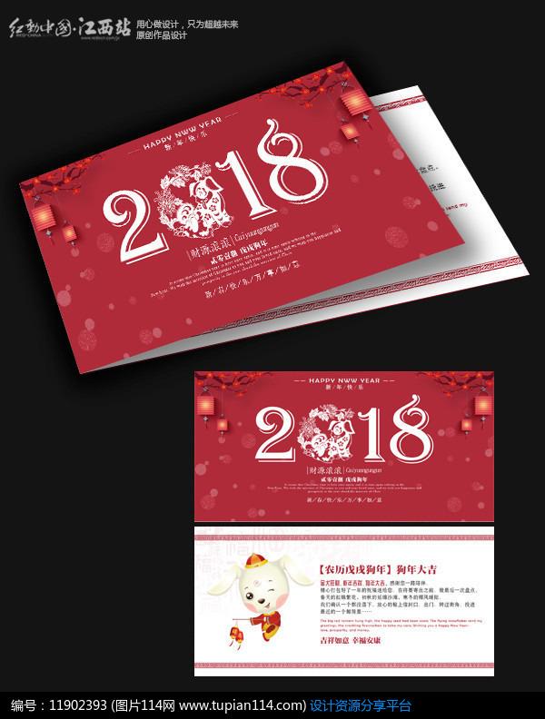 [原创] 2018年新年贺卡设计
