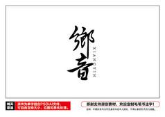乡音毛笔书法字