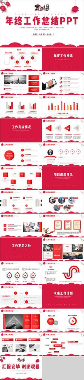 紅色工作計劃匯報總結PPT