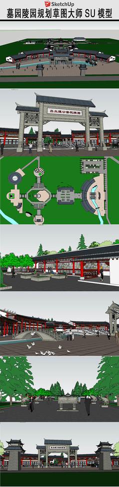 陵园规划建筑草图大师模型