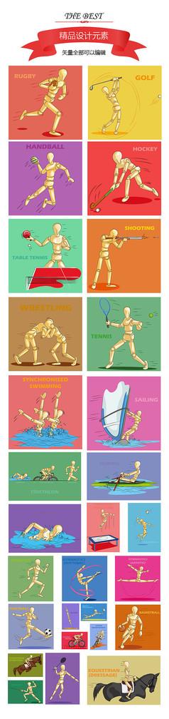 体育竞技木偶人插画素材