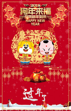 狗年来福春节创意海报