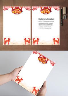 喜庆狗年红色信纸