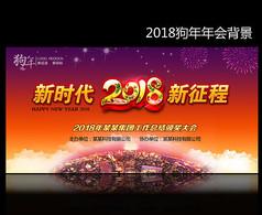 2018新时代年会背景