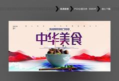 创意中华美食宣传海报