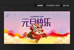 中国风元旦快乐海报