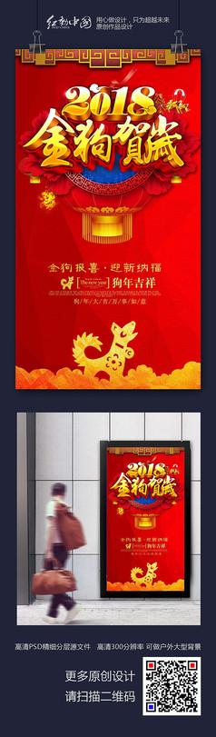 2018金狗贺岁时尚节日海报