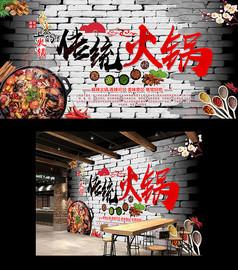 传统火锅餐厅工装背景墙图片