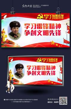 红叶思想教育网站招新海报,海报设计模板,海报素材图片