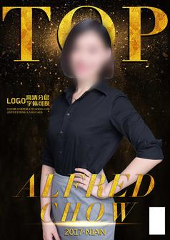 星空美女杂志封面