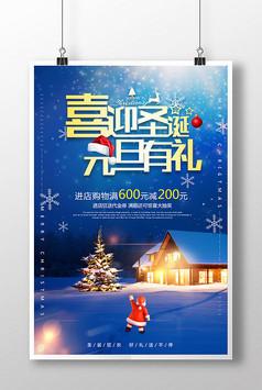 蓝色梦幻圣诞元旦优惠活动海报