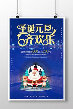 简洁圣诞元旦特惠活动海报