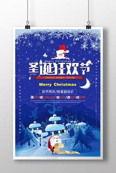 蓝色雪花圣诞元旦狂欢活动海报