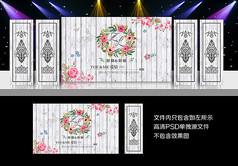 森系木板花卉婚礼背景板