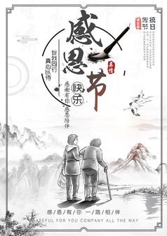 中国风感恩节海报设计