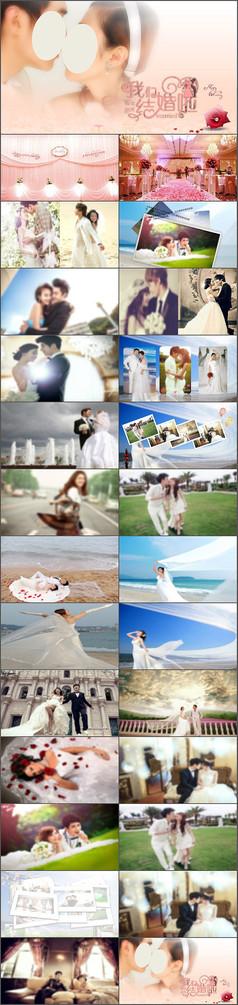 婚礼策划爱情电子相册ppt