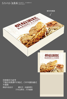 蛋糕包装盒设计