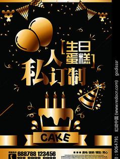 精致生日蛋糕私人订制矢量海报