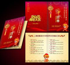 2018年春节晚会节目单