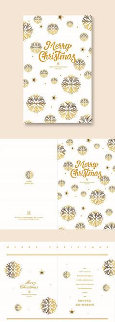 圣诞节金色卡片设计