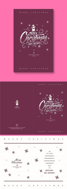 圣诞节贺卡卡片设计