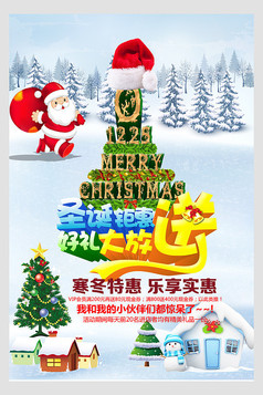 圣诞节钜惠促销海报图片