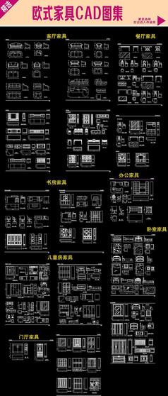 欧式家具CAD图集