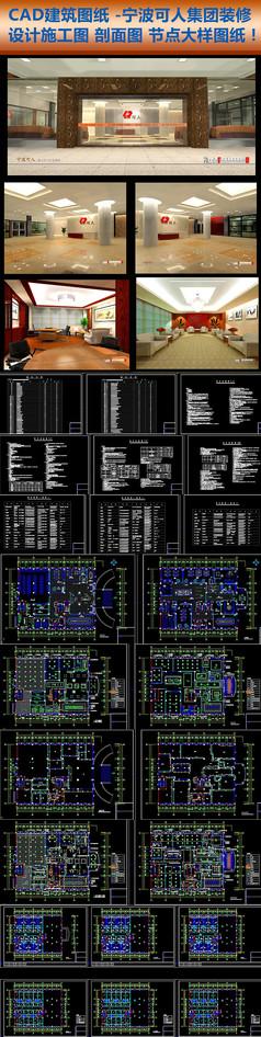 CAD建筑图纸办公楼施工图