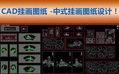 CAD中式挂画装饰图库设计