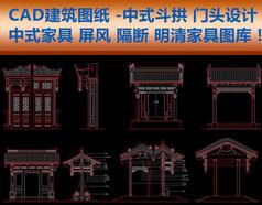 CAD中式建筑斗拱明清家具