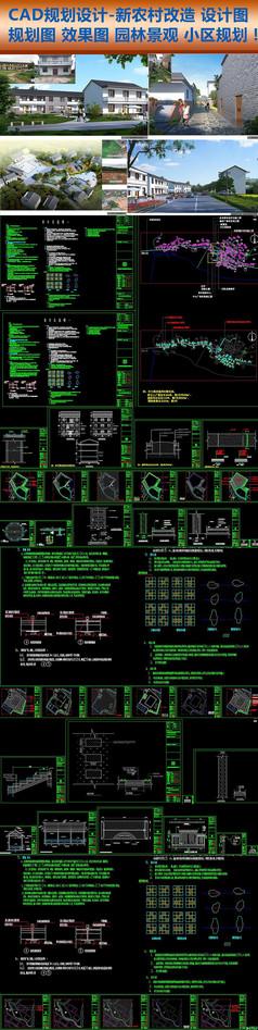 CAD新农村改造设计规划图