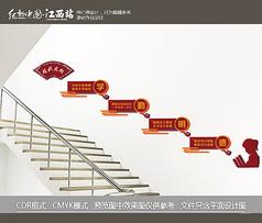 勤学励志楼梯文化墙
